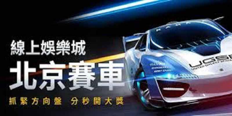 北京賽車pk10開獎制定方案的優勢有哪些
