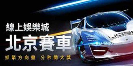 怎樣的心態玩家可以在北京賽車遊戲中贏得最高獎金