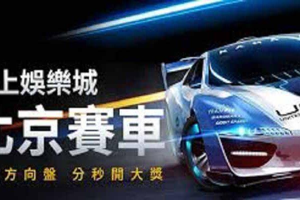 好玩又刺激的北京賽車你敢不敢來