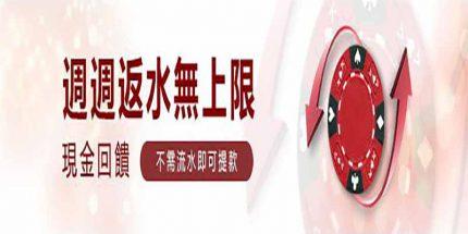線上百家樂週週超高3.3%返水-LEO娛樂城