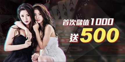 LEO娛樂網500體驗金,500贏錢當天可提領