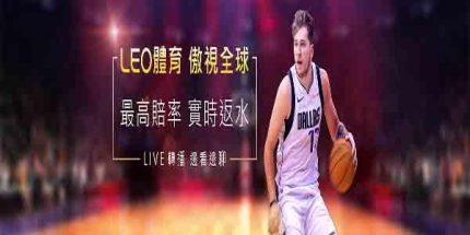 LEO娛樂城-體育投注業界最高賠率