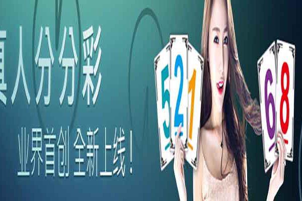 KU酷遊真人視訊,領先業界首創真人分分彩-LEO娛樂城