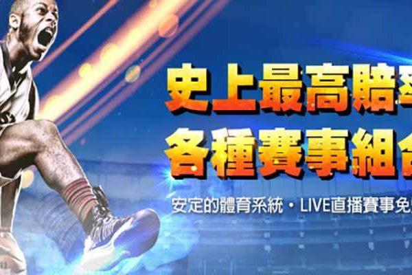 體育投注的最佳賠率-2分鐘教您縱橫體壇-LEO娛樂城