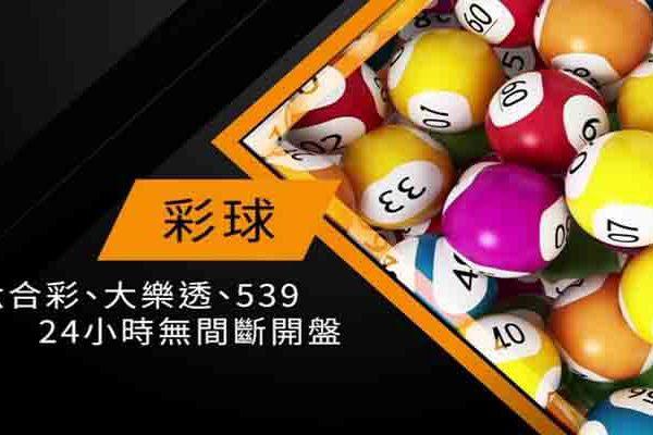 怎麼玩六合彩、539樂透才能賺錢?彩卷行老闆教你幾招