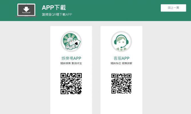 LEO娛樂app下載