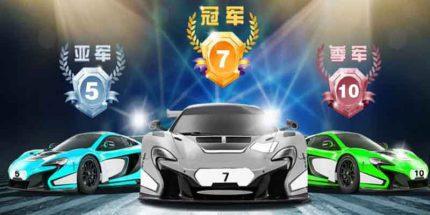 bet賽車-業界首創全新玩法,全新體驗