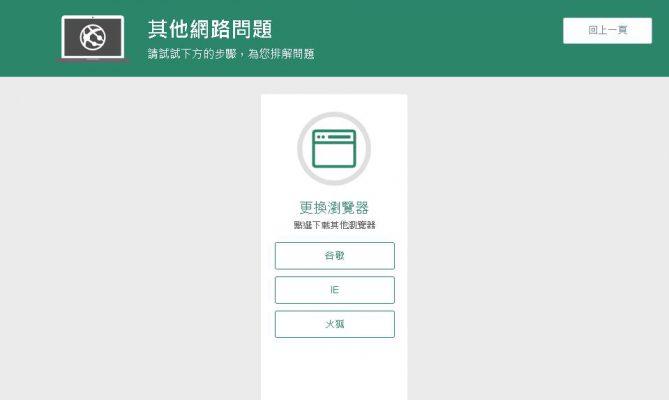 LEO娛樂-其他網路問題