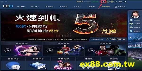LEO娛樂城-平台內遊戲點數轉帳