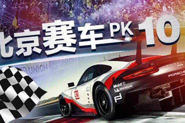 不同的北京賽車直播不一樣的精彩-LEO娛樂城