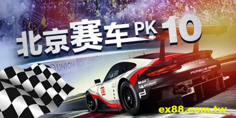 LEO娛樂城-不同的北京賽車直播不一樣的精彩